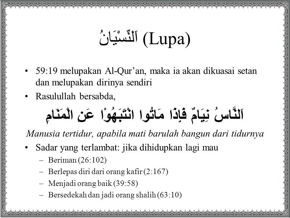 اَلنِّسْيَانُ (Lupa) 59:19 melupakan Al-Qur'an, maka ia akan dikuasai setan dan melupakan dirinya sendiri Rasulullah bersabda, اَلنَّاسُ نِيَامٌ فَإِذ
