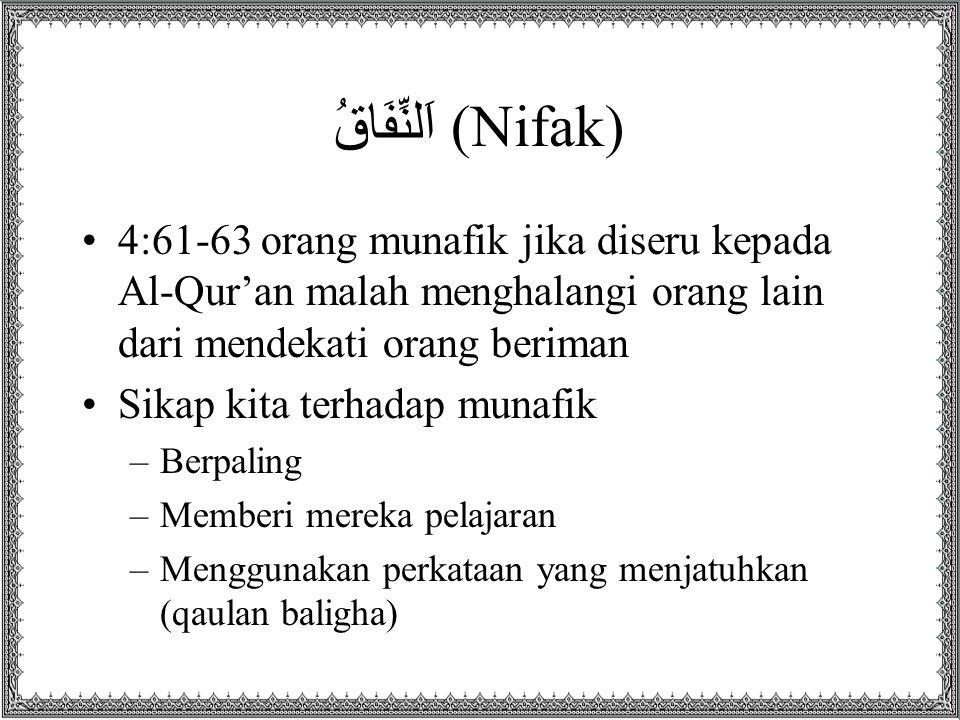 اَلنِّفَاقُ (Nifak) 4:61-63 orang munafik jika diseru kepada Al-Qur'an malah menghalangi orang lain dari mendekati orang beriman Sikap kita terhadap m
