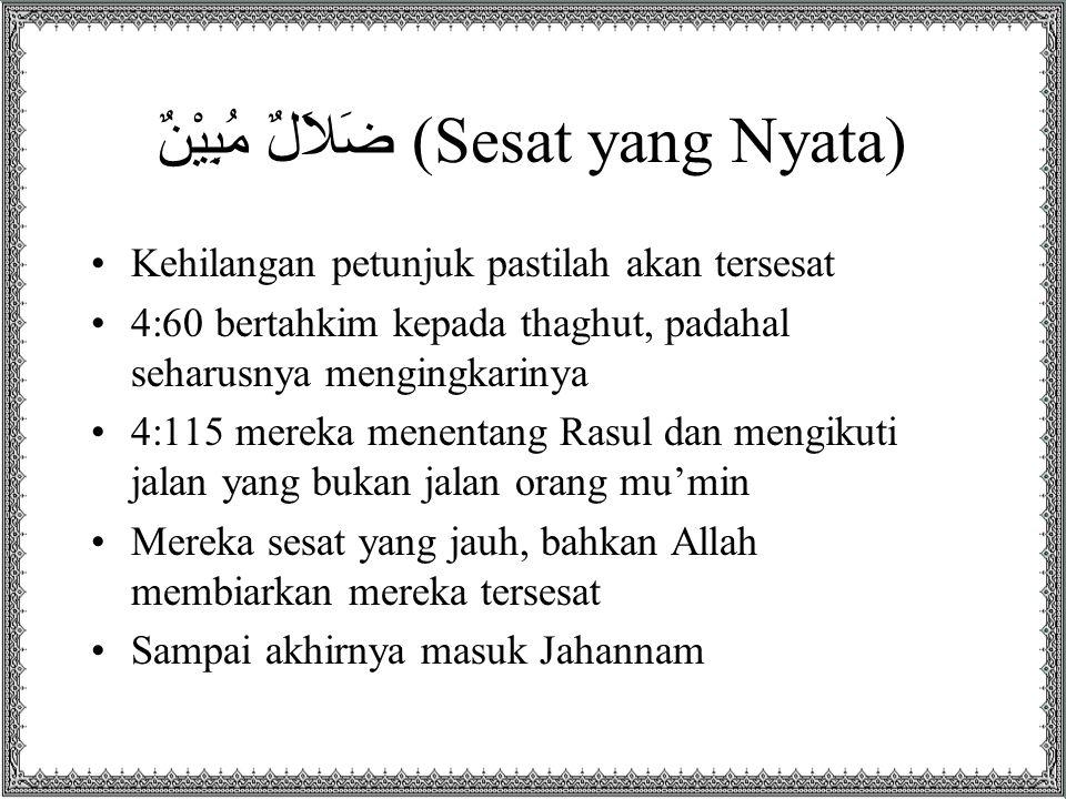 ضَيِّقٌ حَرَجٌ (Kesempitan) 6:125 –Indikator mendapatkan hidayah: dada kita lapang terhadap apa saja yang berasal dari Islam –Yang tidak dapat hidayah.