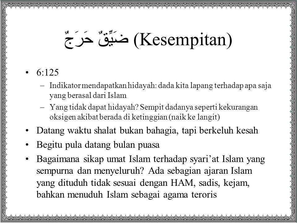 ضَيِّقٌ حَرَجٌ (Kesempitan) 6:125 –Indikator mendapatkan hidayah: dada kita lapang terhadap apa saja yang berasal dari Islam –Yang tidak dapat hidayah