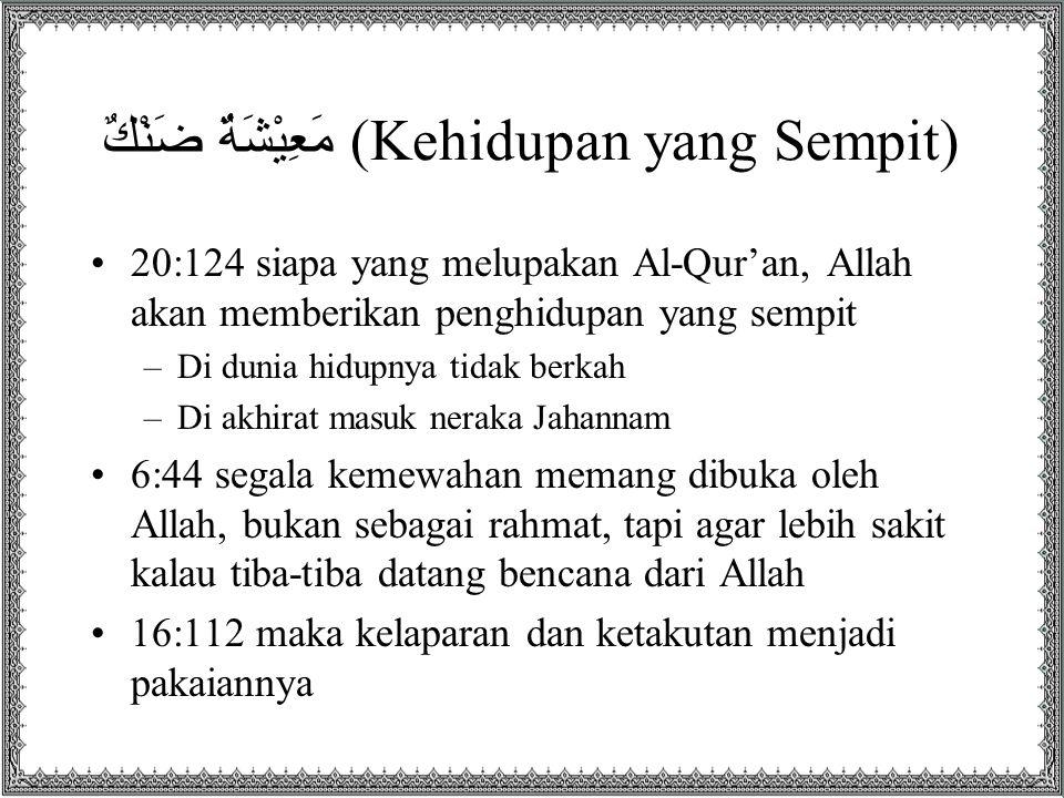 مَعِيْشَةٌ ضَنْكٌ (Kehidupan yang Sempit) 20:124 siapa yang melupakan Al-Qur'an, Allah akan memberikan penghidupan yang sempit –Di dunia hidupnya tida