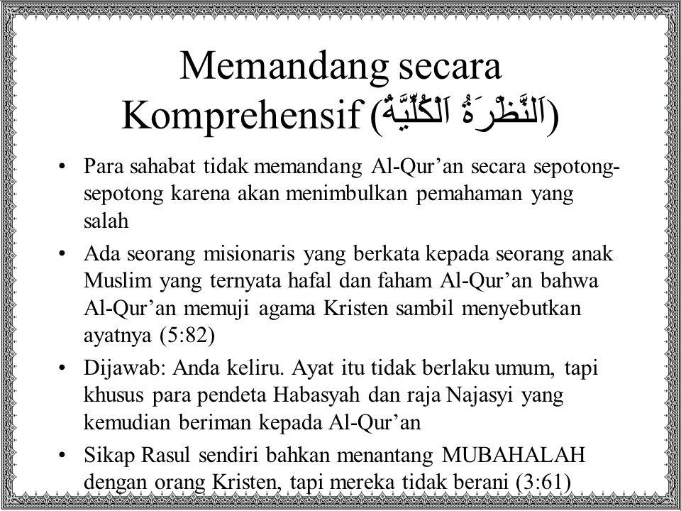 Memandang secara Komprehensif ( اَلنَّظْرَةُ اَلْكُلِّيَّةُ ) Para sahabat tidak memandang Al-Qur'an secara sepotong- sepotong karena akan menimbulkan