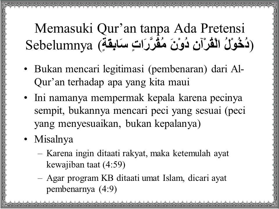Memasuki Qur'an tanpa Ada Pretensi Sebelumnya ( دُخُوْلُ الْقُرْآنِ دُوْنَ مُقُرَّرَاتٍ سَابِقَةٍ ) Bukan mencari legitimasi (pembenaran) dari Al- Qur