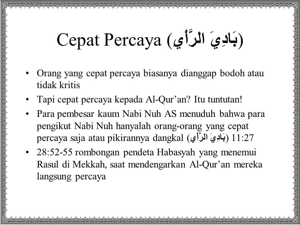 Cepat Percaya ( بَادِيَ الرَّأْيِ ) Orang yang cepat percaya biasanya dianggap bodoh atau tidak kritis Tapi cepat percaya kepada Al-Qur'an? Itu tuntut