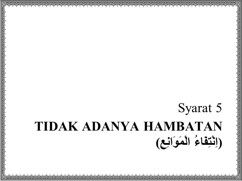 TIDAK ADANYA HAMBATAN ( اِنْتِفَاءُ الْمَوَانِعِ ) Syarat 5