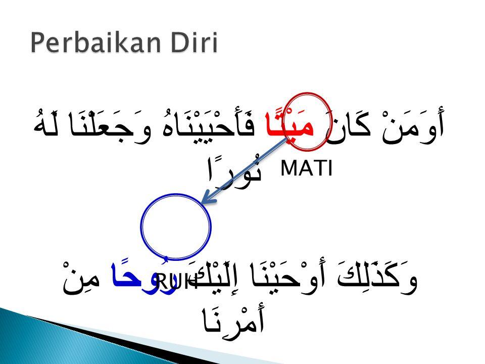 Tujuan asasi Banyak orang menamakannya: AL-MATSALUL A'LA (NILAI YANG TINGGI)