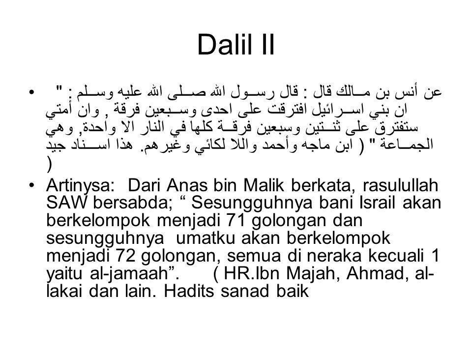 Dalil II عن أنس بن مــالك قال : قال رســول الله صــلى الله عليه وســلم :