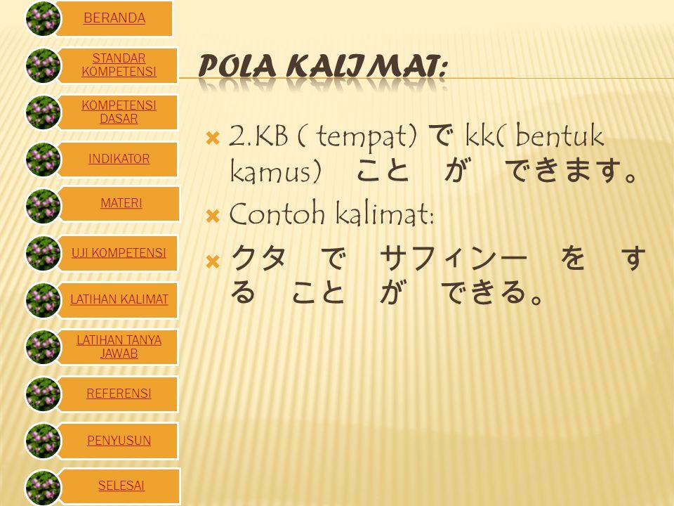  1.KB(tempat) に KB1(tempat wisata ) や KB2 (tempat wisata) などが あります。  contoh kalimat:  バリ 二 どうぶつえん や おんせん  など が あります。