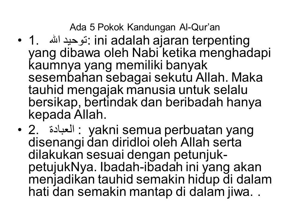 Ada 5 Pokok Kandungan Al-Qur'an 1. توحيد الله: ini adalah ajaran terpenting yang dibawa oleh Nabi ketika menghadapi kaumnya yang memiliki banyak sesem