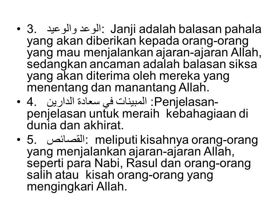 3. الوعد والوعيد: Janji adalah balasan pahala yang akan diberikan kepada orang-orang yang mau menjalankan ajaran-ajaran Allah, sedangkan ancaman adala