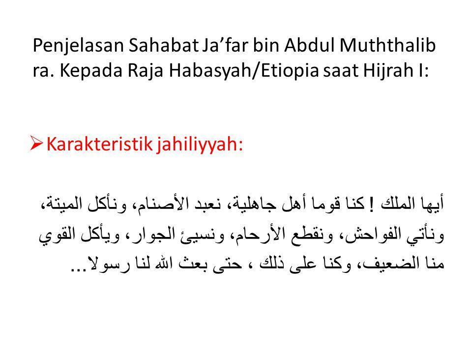Penjelasan Sahabat Ja'far bin Abdul Muththalib ra.