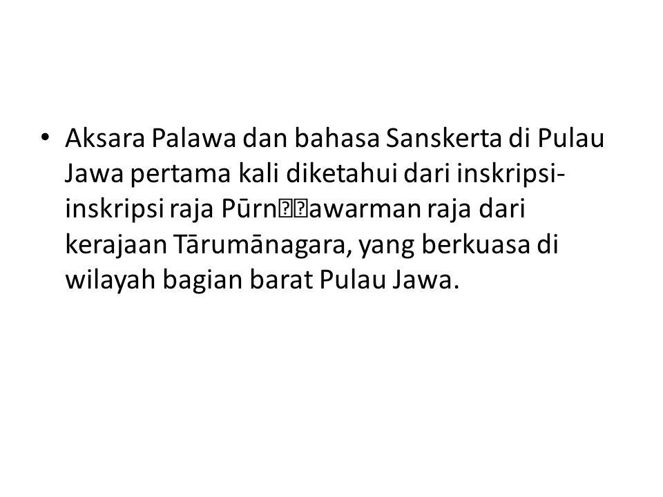 Aksara Palawa dan bahasa Sanskerta di Pulau Jawa pertama kali diketahui dari inskripsi- inskripsi raja Pūrn  awarman raja dari kerajaan Tārumānagara