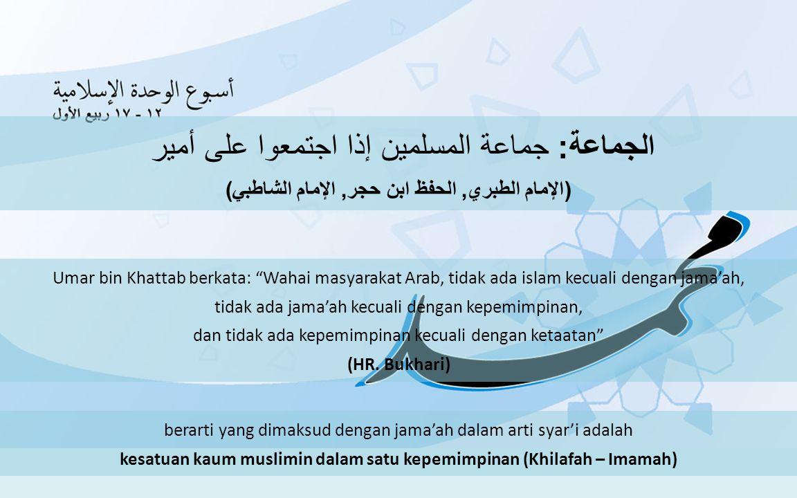 al- jama'ah adalah wajib Barangsiapa yang membaiat seorang imam kemudian memberikan untuknya buah hatinya dan mengulurkan tangannya maka hendaklah ia menaatinya sedapat mungkin (HR.