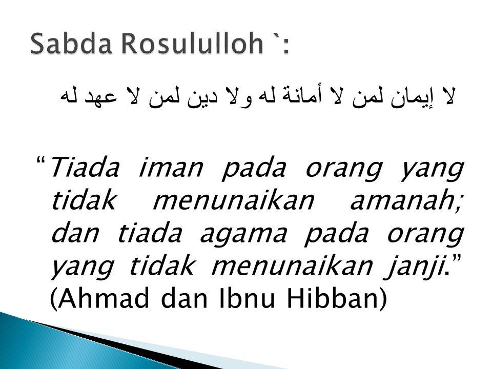 """لا إيمان لمن لا أمانة له ولا دين لمن لا عهد له """"Tiada iman pada orang yang tidak menunaikan amanah; dan tiada agama pada orang yang tidak menunaikan j"""