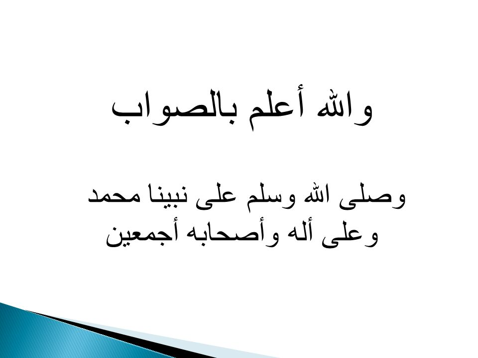 والله أعلم بالصواب وصلى الله وسلم على نبينا محمد وعلى أله وأصحابه أجمعين