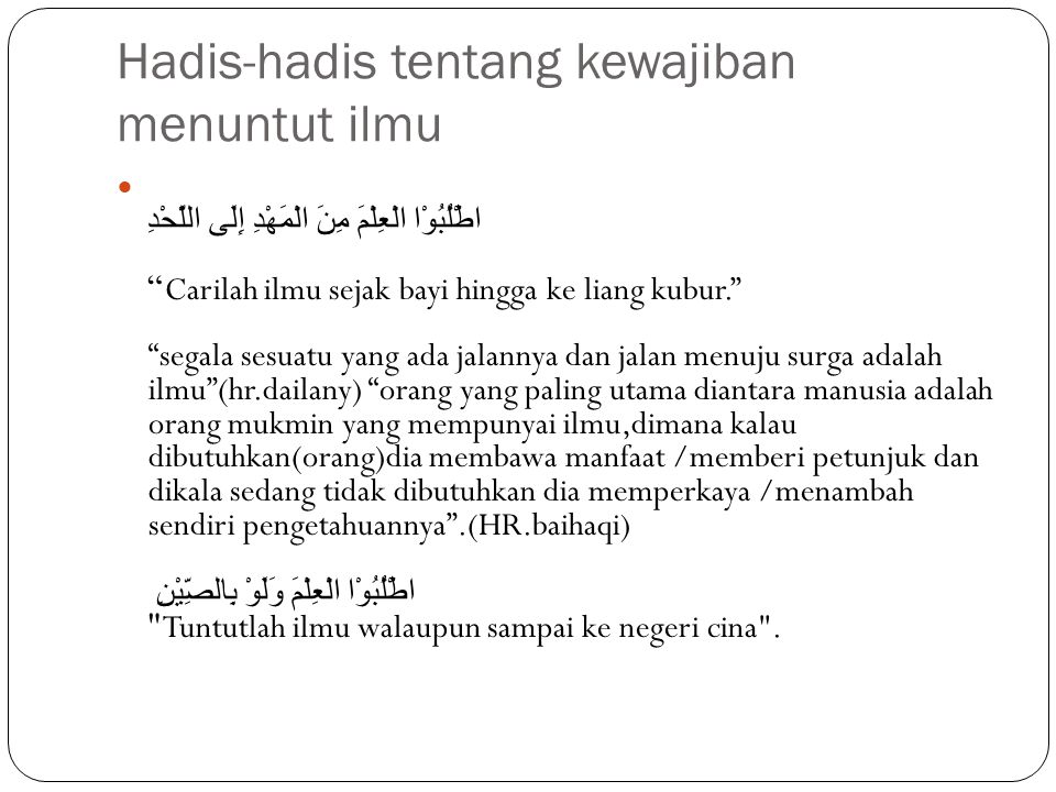 "Hadis-hadis tentang kewajiban menuntut ilmu اطْلُبُوْا الْعِلْمَ مِنَ الْمَهْدِ إِلَى اللَّحْدِ ""Carilah ilmu sejak bayi hingga ke liang kubur."" ""sega"
