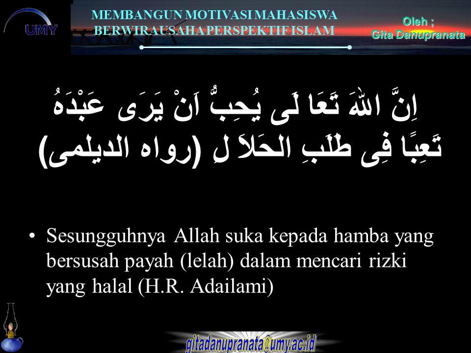 MEMBANGUN MOTIVASI MAHASISWA BERWIRAUSAHA PERSPEKTIF ISLAM Oleh ; Gita Danupranata اِنَّ اللهَ تَعَا لَى يُحِبُّ اَنْ يَرَى عَبْدَهُ تَعِبًا فِى طَلَب