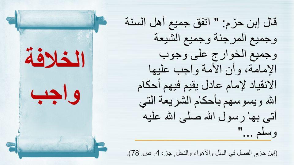الخلافة واجب قال إبن حزم :