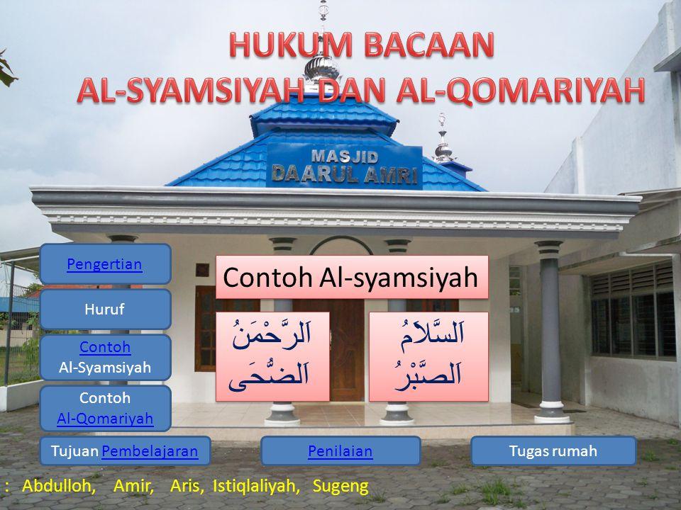 Pengertian Huruf Contoh Al-Syamsiyah Contoh Al-Qomariyah Tugas rumahPenilaianTujuan PembelajaranPembelajaran Kelompok 1 : Abdulloh, Amir, Aris, Istiqlaliyah, Sugeng Contoh Al-syamsiyah اَلسَّلاَمُ اَلصَّبْرُ اَلسَّلاَمُ اَلصَّبْرُ اَلرَّحْمَنُ اَلضُّحَى اَلرَّحْمَنُ اَلضُّحَى