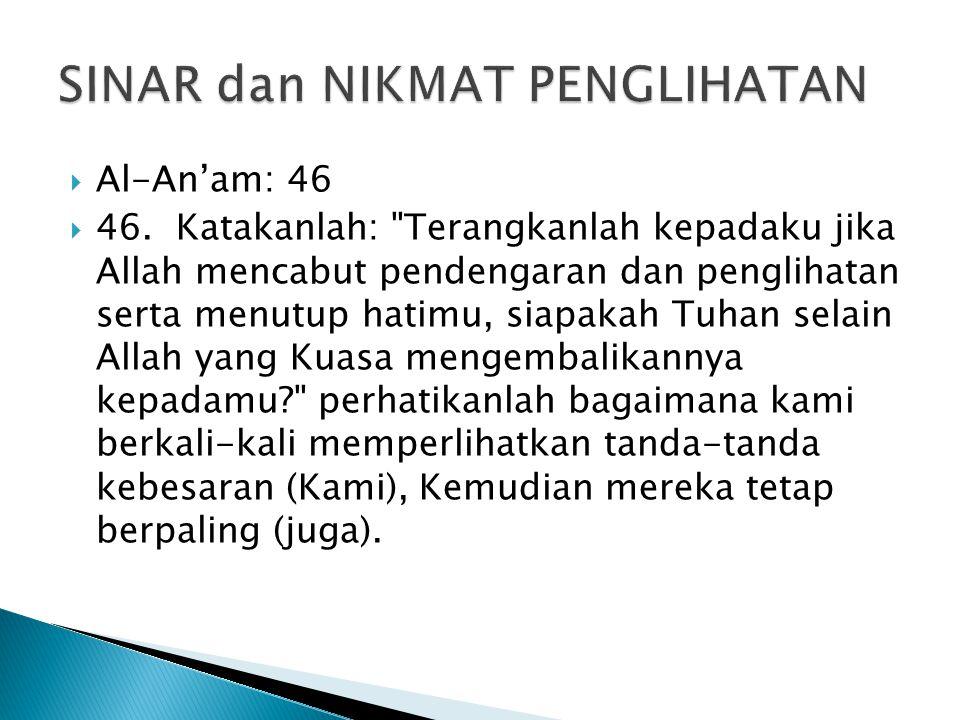  Al-An'am: 46  46.