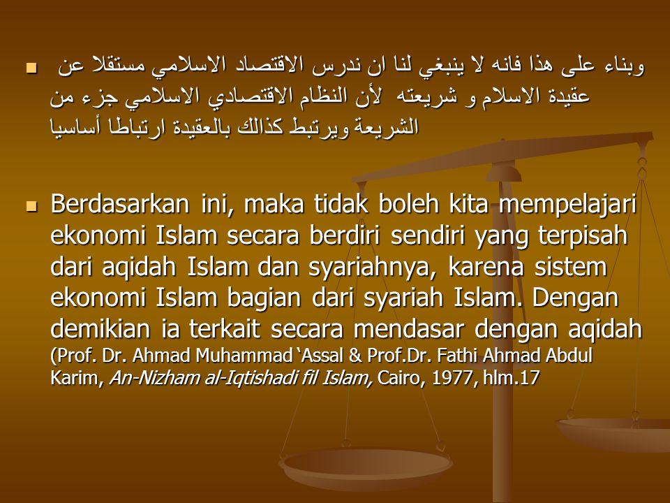 واذا كان جزءا من الاسلام الشامل فانه لا يمكن فصله عن بقية الانظمة الاسلامية من عقيدة وعبادة و أخلاق واذا كان جزءا من الاسلام الشامل فانه لا يمكن فصله