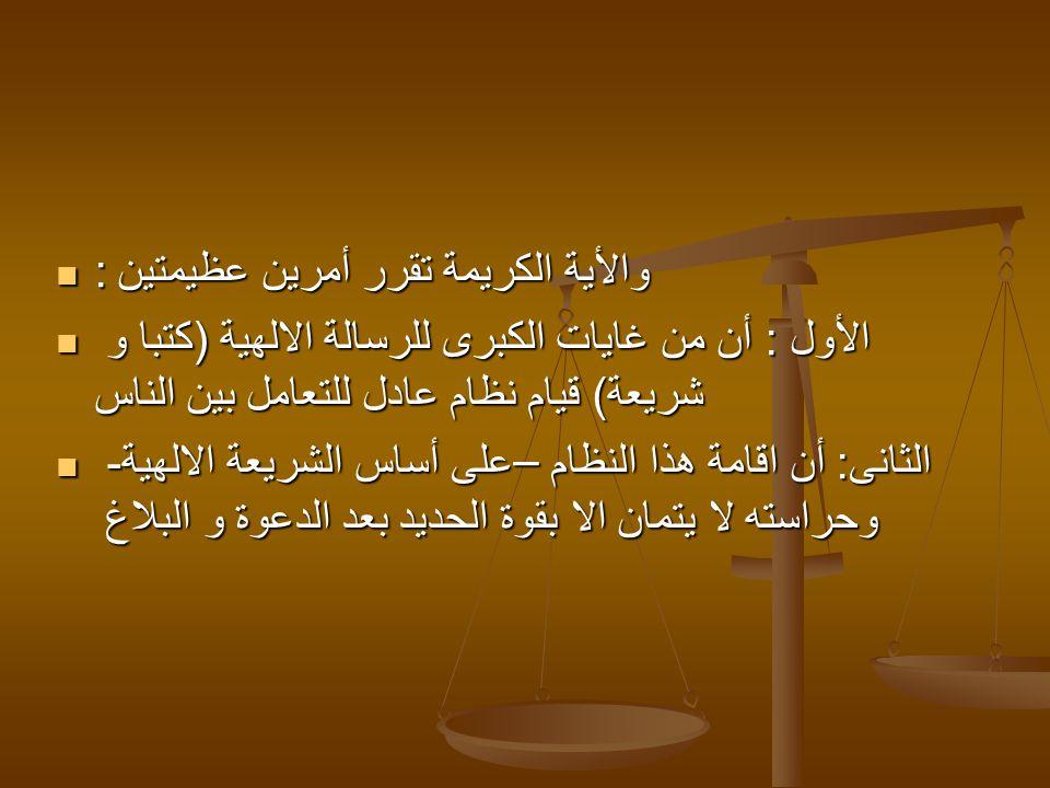 Menurut Dr Abdul Sattar : Ayat tersebut mengandung dua masalah penting : Ayat tersebut mengandung dua masalah penting : 1. Bahwa tujuan utama risalah