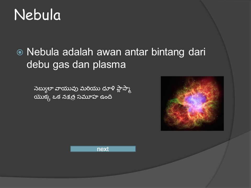Nebula  Nebula adalah awan antar bintang dari debu gas dan plasma next నెబ్యులా వాయువు మరియు ధూళి ప్లాస్మా యొక్క ఒక నక్షత్ర సమూహ ఉంది