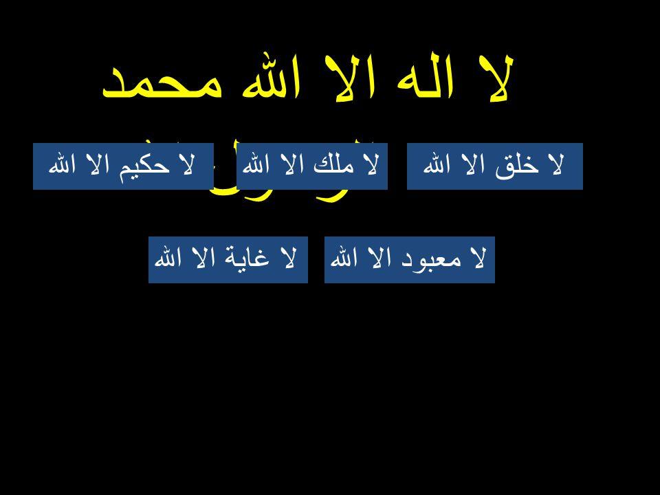 لا اله ا الله محمد الرسول ا لا خلق الا اللهلا ملك الا اللهلا حكيم الا الله لا غاية الا اللهلا معبود الا الله