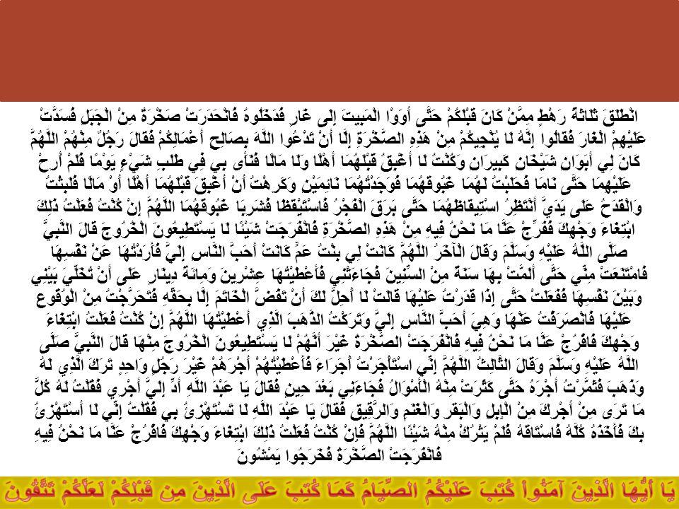 Dari Abu Abdur Rahman, yaitu Abdullah bin Umar bin al- Khaththab radhiallahu anhuma, katanya: Saya mendengar Rasulullah s.a.w.