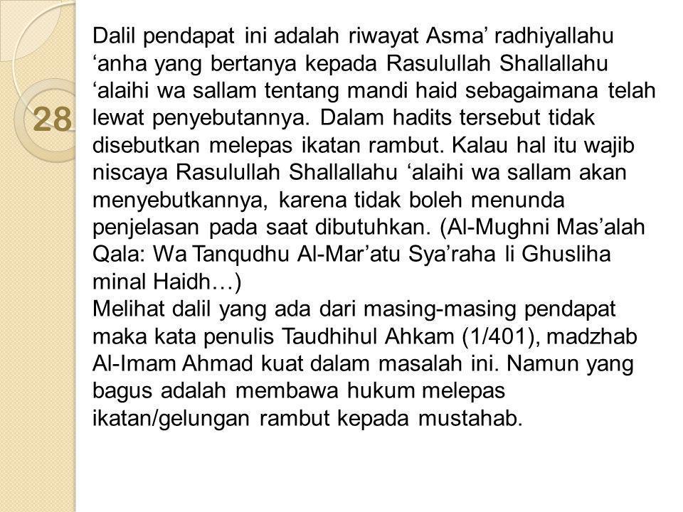 Dalil pendapat ini adalah riwayat Asma' radhiyallahu 'anha yang bertanya kepada Rasulullah Shallallahu 'alaihi wa sallam tentang mandi haid sebagaiman