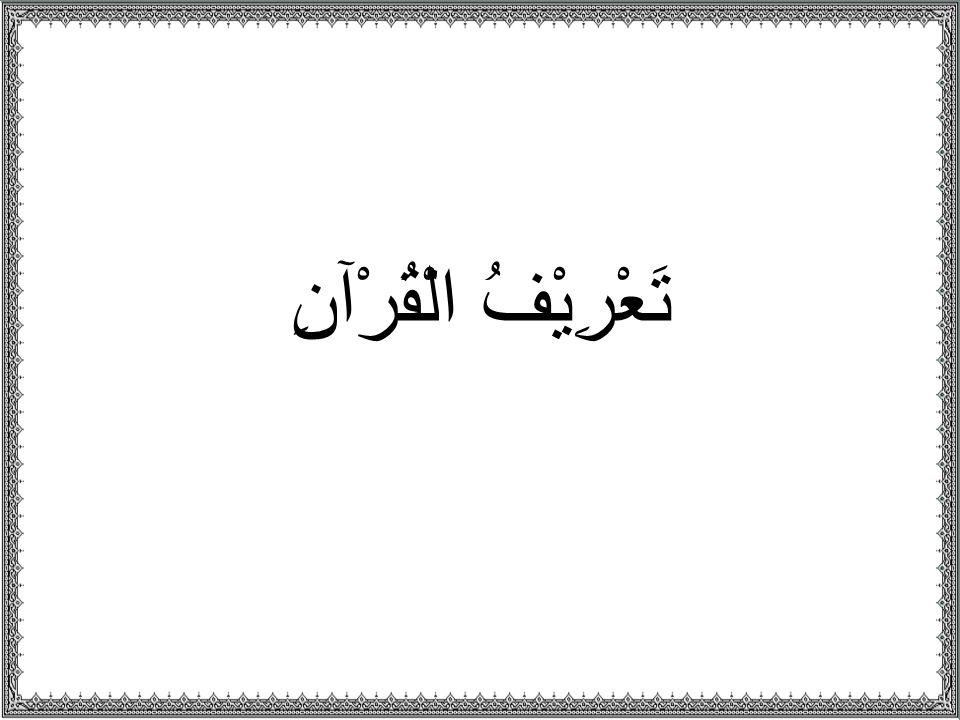 Definisi Lengkap AL-QUR'AN Kalam Allah yang memiliki mu'jizat yang diturunkan kepada hati Muhammad SAW yang ditulis secara mutawatir, bernilai ibadah bila membacanya