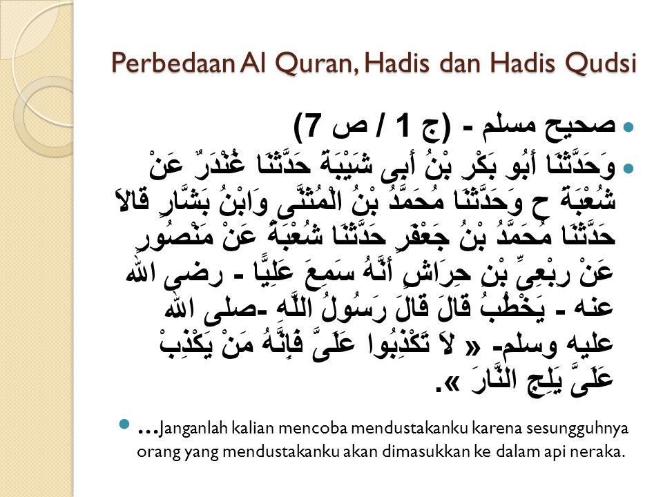 Perbedaan Al Quran, Hadis dan Hadis Qudsi صحيح مسلم - ( ج 1 / ص 7) وَحَدَّثَنَا أَبُو بَكْرِ بْنُ أَبِى شَيْبَةَ حَدَّثَنَا غُنْدَرٌ عَنْ شُعْبَةَ ح و