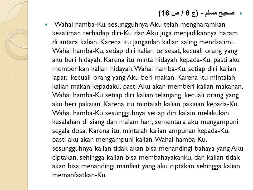 صحيح مسلم - ( ج 8 / ص 16) Wahai hamba-Ku, sesungguhnya Aku telah mengharamkan kezaliman terhadap diri-Ku dan Aku juga menjadikannya haram di antara ka