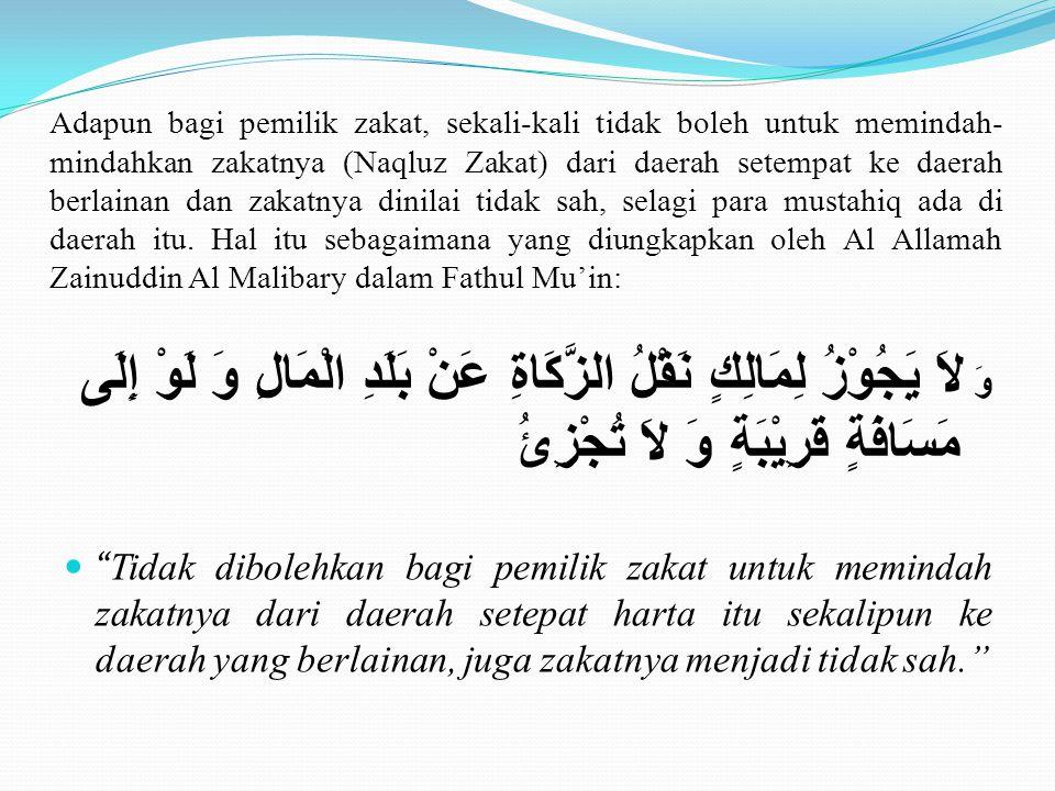 Dalam hal ini Imam Ibnu Hajar Al Haitami juga sependapat dengan Imam Ujail, beliau berkata dalam kitabnya Syarhul Ubab, membolehkan akan kebolehan hal