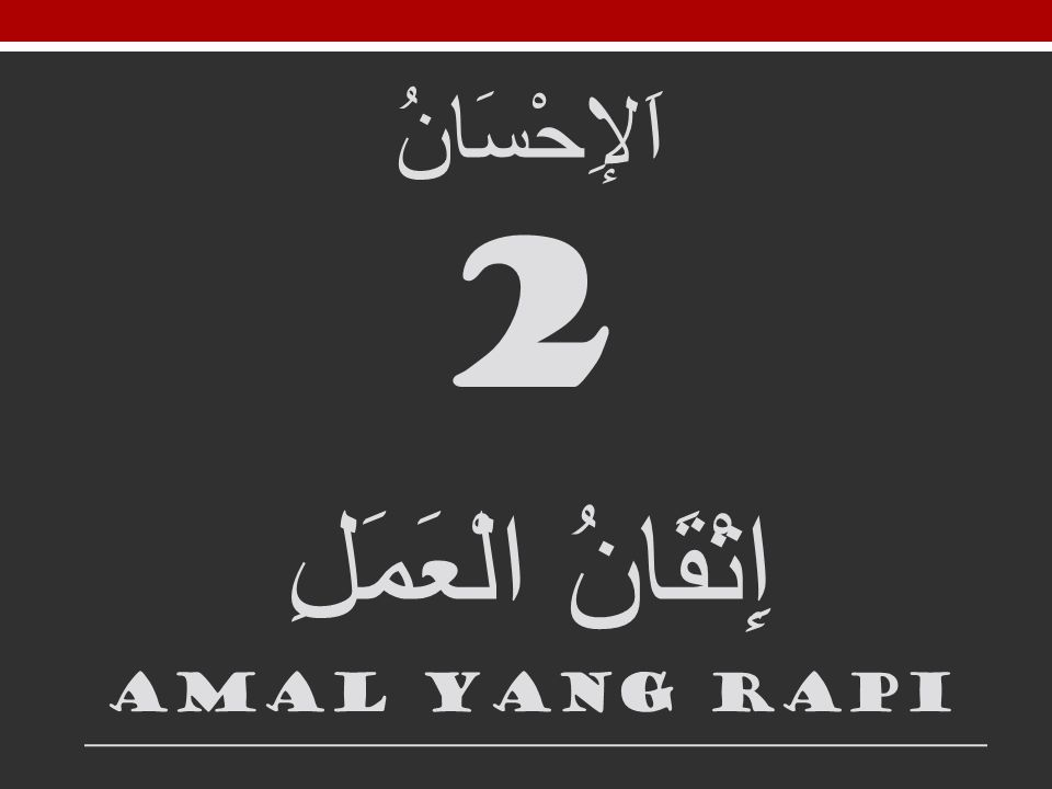اَلإِحْسَانُ 2 إِتْقَانُ الْعَمَلِ Amal yang rapi