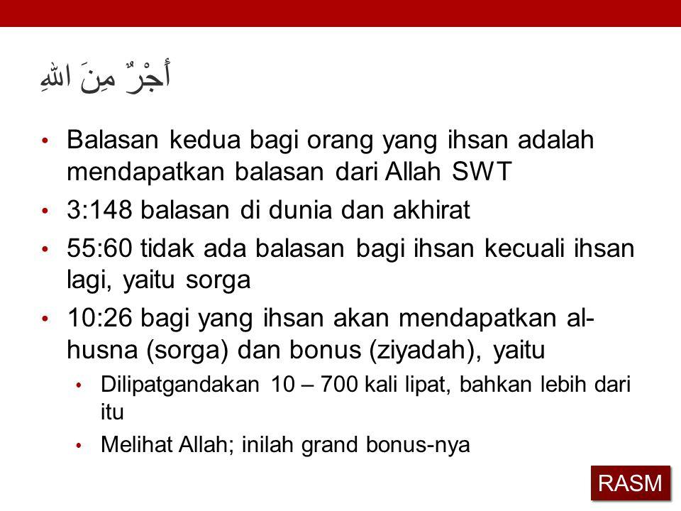 أَجْرٌ مِنَ اللهِ Balasan kedua bagi orang yang ihsan adalah mendapatkan balasan dari Allah SWT 3:148 balasan di dunia dan akhirat 55:60 tidak ada bal