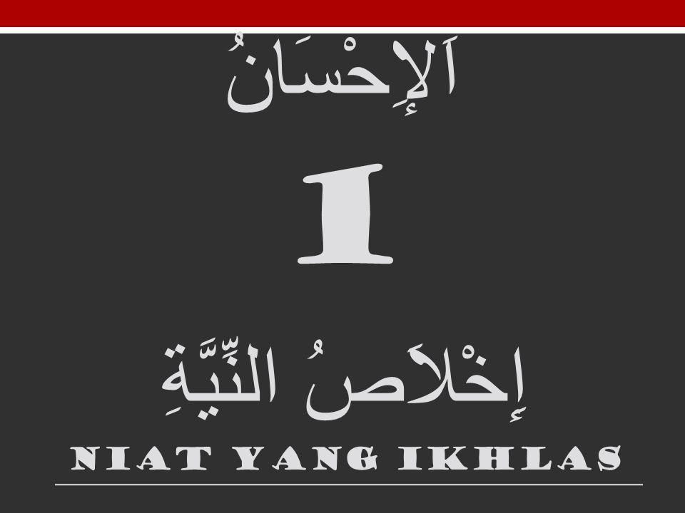 إِخْلاَصُ النِّيَّةِ Niat Yang Ikhlas Unsur pertama dari Ihsan adalah NIAT YANG IKHLAS Setiap sesuatu dapat ternoda oleh yang lain Jika sesuatu itu bersih dan terhindar dari kotoran, maka dinamakan KHALIS (اَلْخَالِصُ) Pekerjaan membersihkan disebut Ikhlas 16:66 susu yang bersih disebut لَبَنًا خَالِصًا yang terhidar dari kotoran dan darah atau yang lainnya Niat yang ikhlas merupakan syarat diterimanya suatu amal: إِنَّمَا الْأَعْمَالُ بِالنِّيَّاتِ وَإِنَّمَا لِكُلِّ امْرِئٍ مَا نَوَى Hanyasanya semua amal perbuatan itu dengan disertai niat- niatnya dan hanyasanya bagi setiap orang itu apa yang telah menjadi niatnya. (HR.