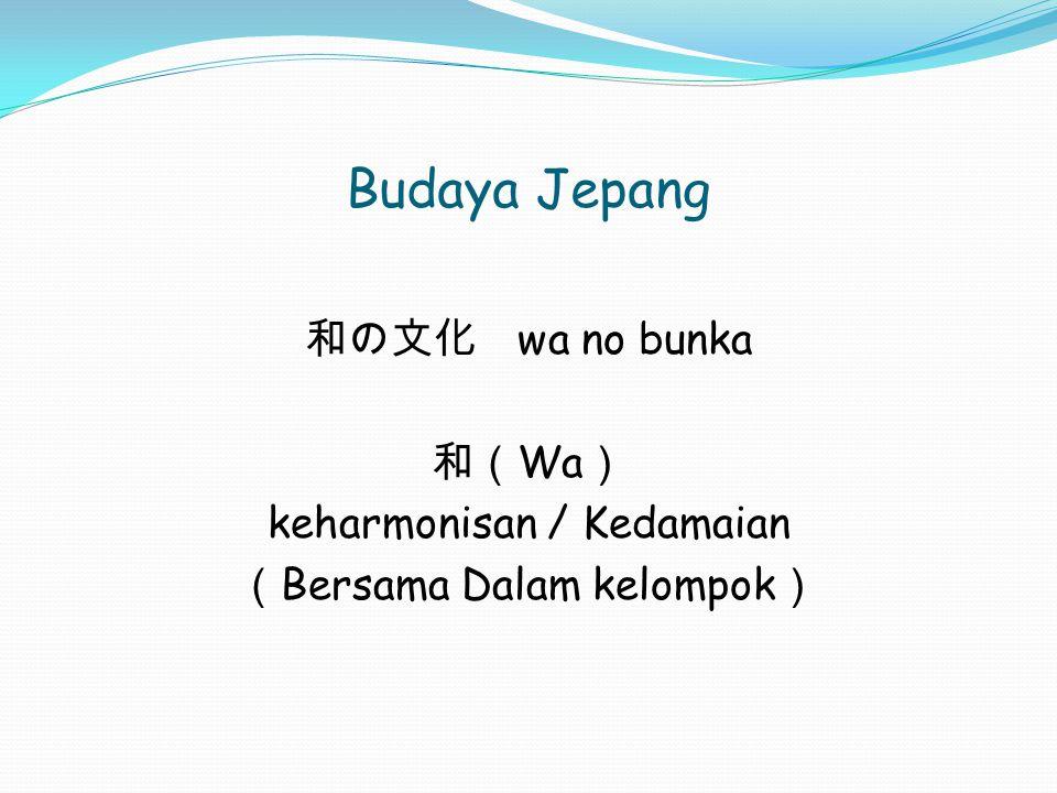 Budaya Jepang 和の文化 wa no bunka 和( Wa ) keharmonisan / Kedamaian ( Bersama Dalam kelompok )