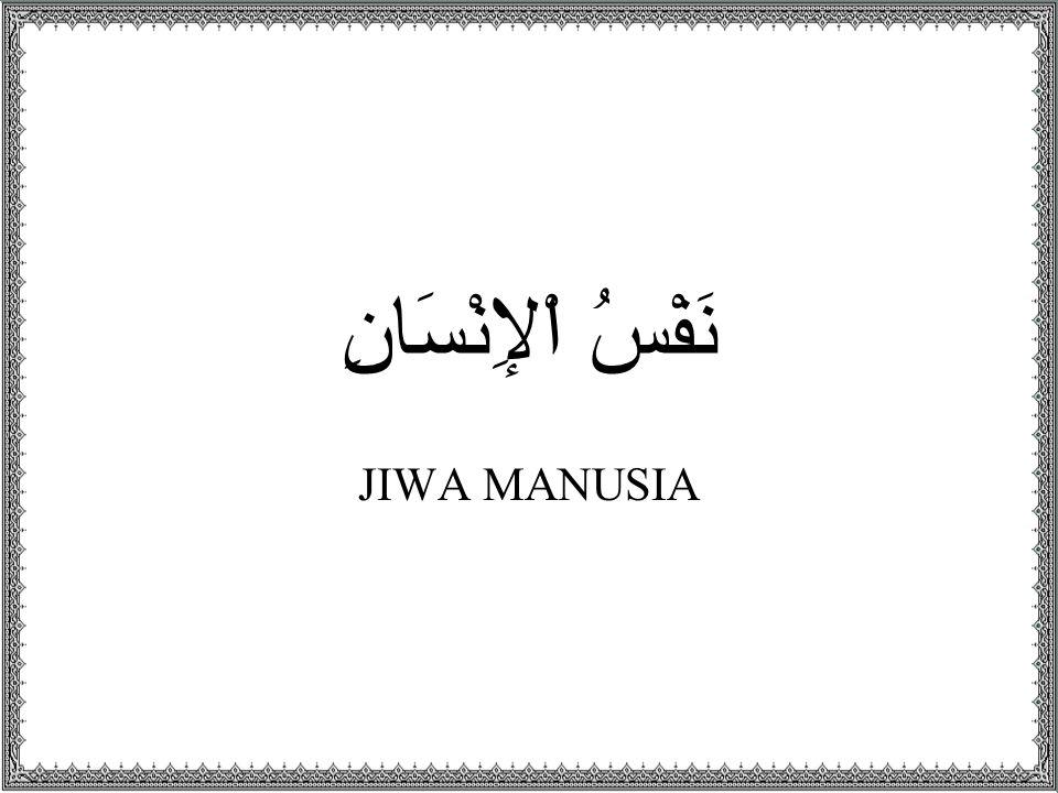 نَفْسُ اْلإِنْسَانِ JIWA MANUSIA