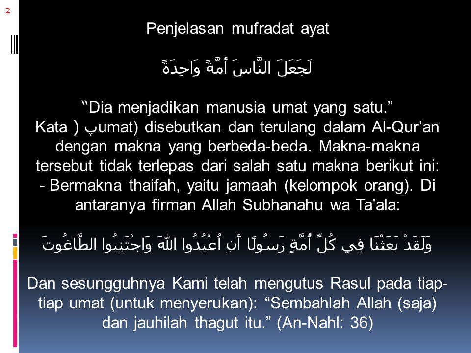 13 Umat Muhammad Shallallahu 'alaihi wa sallam tidak boleh terpecah-belah dalam aqidah, ibadah, dan hukum agama mereka.