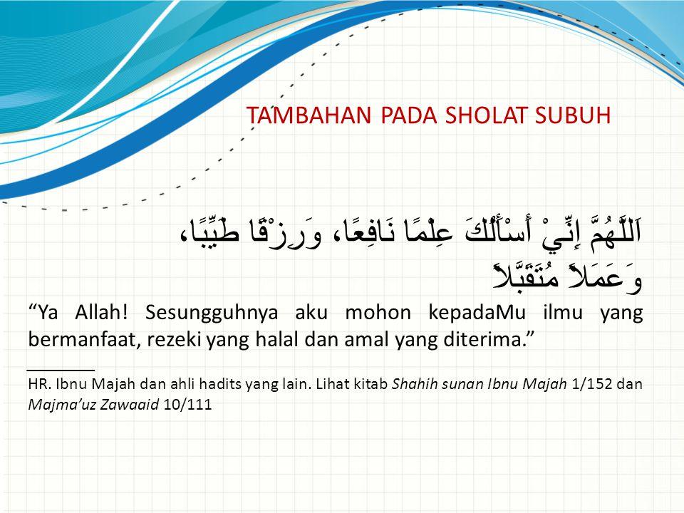 """اَللَّهُمَّ إِنِّيْ أَسْأَلُكَ عِلْمًا نَافِعًا، وَرِزْقًا طَيِّبًا، وَعَمَلاً مُتَقَبَّلاً """"Ya Allah! Sesungguhnya aku mohon kepadaMu ilmu yang berma"""