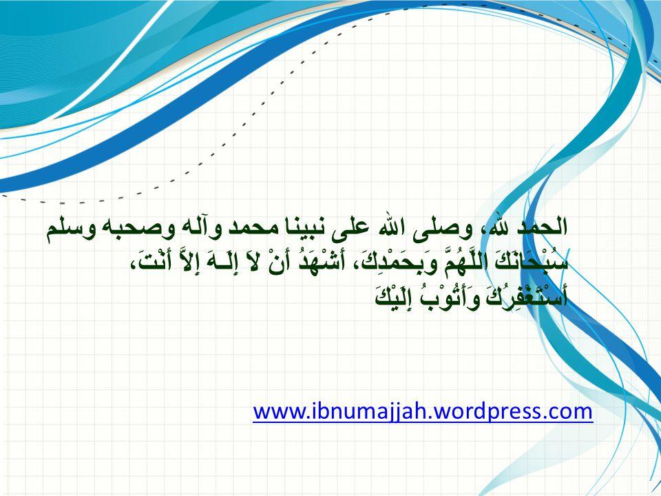 الحمد لله، وصلى الله على نبينا محمد وآله وصحبه وسلم سُبْحَانَكَ اللَّهُمَّ وَبِحَمْدِكَ، أَشْهَدُ أَنْ لاَ إِلَـهَ إِلاَّ أَنْتَ، أَسْتَغْفِرُكَ وَأَت