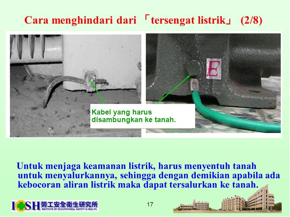 17 Untuk menjaga keamanan listrik, harus menyentuh tanah untuk menyalurkannya, sehingga dengan demikian apabila ada kebocoran aliran listrik maka dapa