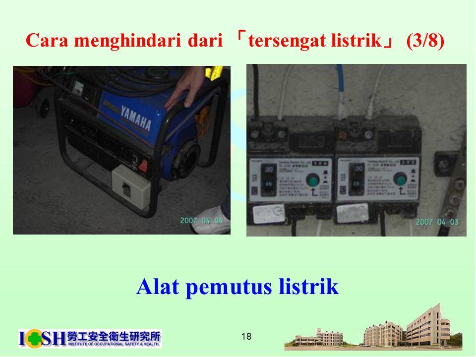 18 Alat pemutus listrik Cara menghindari dari 「 tersengat listrik 」 (3/8)