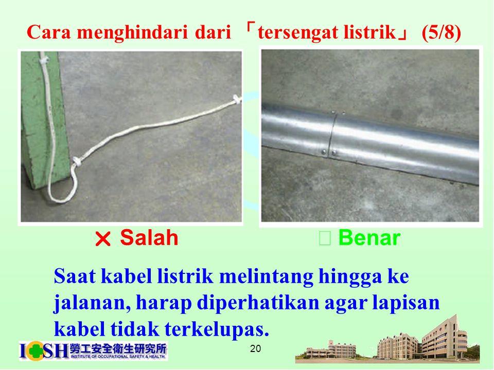 20 Saat kabel listrik melintang hingga ke jalanan, harap diperhatikan agar lapisan kabel tidak terkelupas.  Salah √ Benar Cara menghindari dari 「 ter