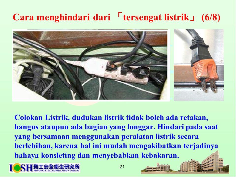 21 Colokan Listrik, dudukan listrik tidak boleh ada retakan, hangus ataupun ada bagian yang longgar. Hindari pada saat yang bersamaan menggunakan pera