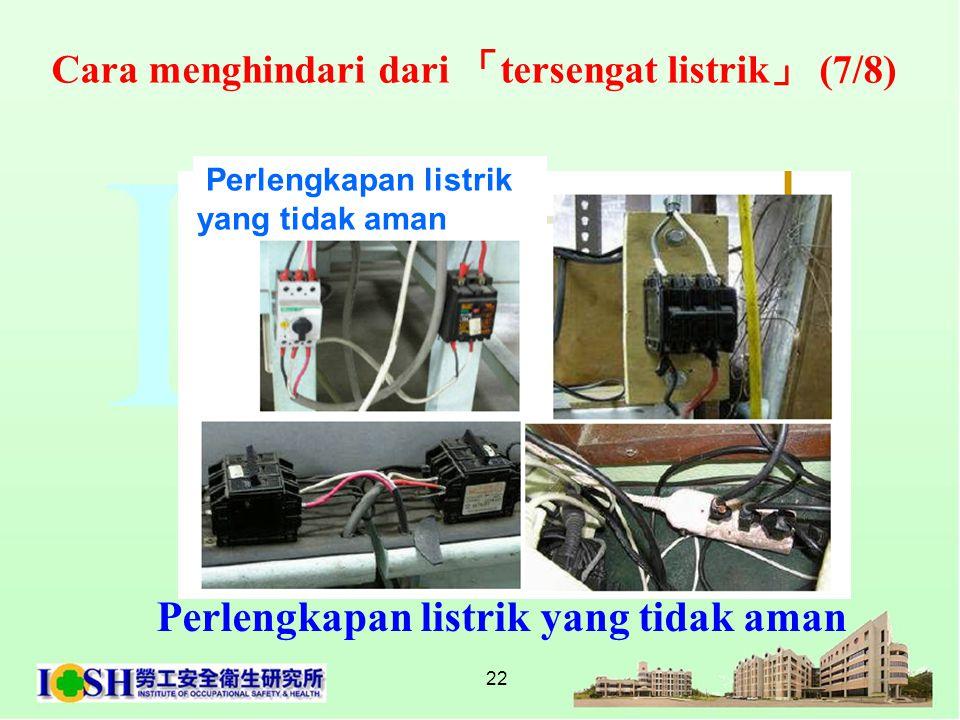 22 Perlengkapan listrik yang tidak aman Cara menghindari dari 「 tersengat listrik 」 (7/8)