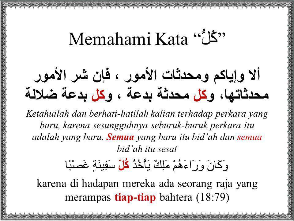 "Memahami Kata ""كُلُّ"" ألا وإياكم ومحدثات الأمور ، فإن شر الأمور محدثاتها، وكل محدثة بدعة ، وكل بدعة ضلالة Ketahuilah dan berhati-hatilah kalian terhad"