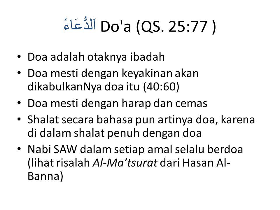اَلدُّعَاءُ Do'a (QS. 25:77 ) Doa adalah otaknya ibadah Doa mesti dengan keyakinan akan dikabulkanNya doa itu (40:60) Doa mesti dengan harap dan cemas