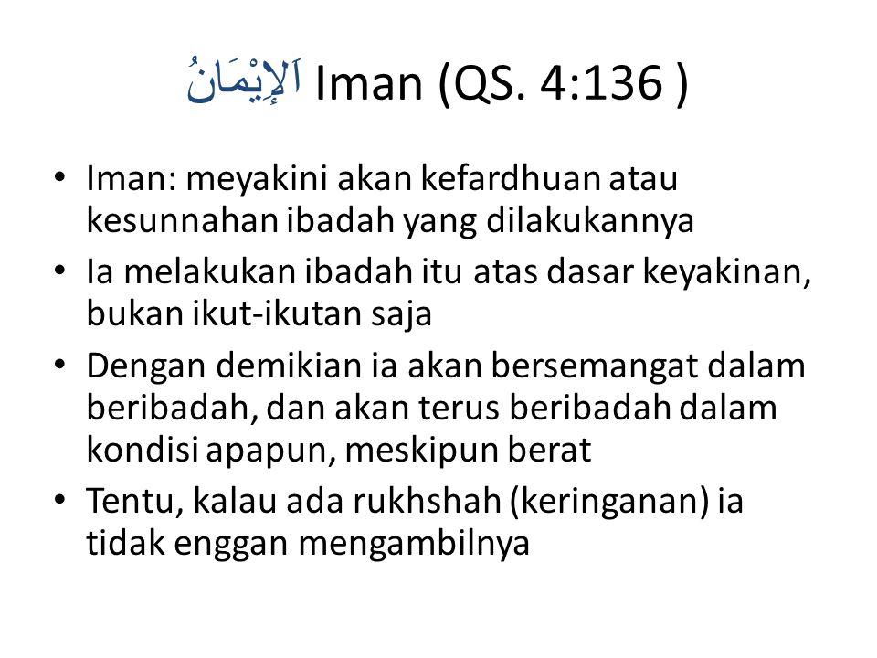 اَلإِيْمَانُ Iman (QS.